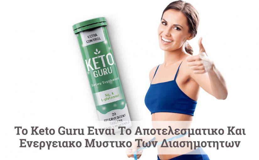 Το Keto Guru Ειναι Το Αποτελεσματικο Και Ενεργειακο Μυστικο Των Διασημοτητων